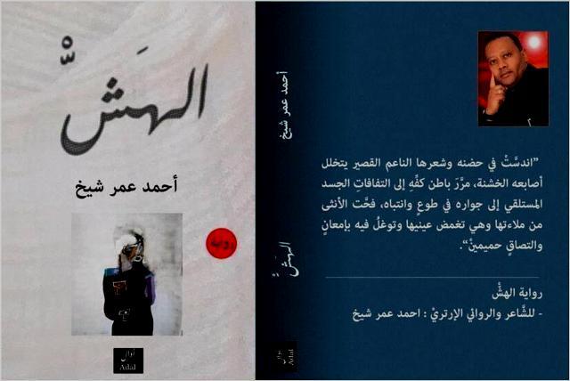 Ahmad Omer Shekh Book.jpg