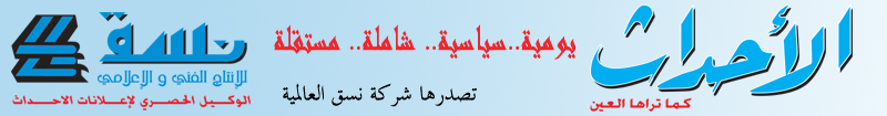 Al Ahdath.jpg