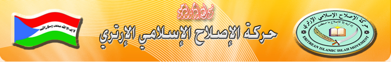 Al Islah Slogan.jpg