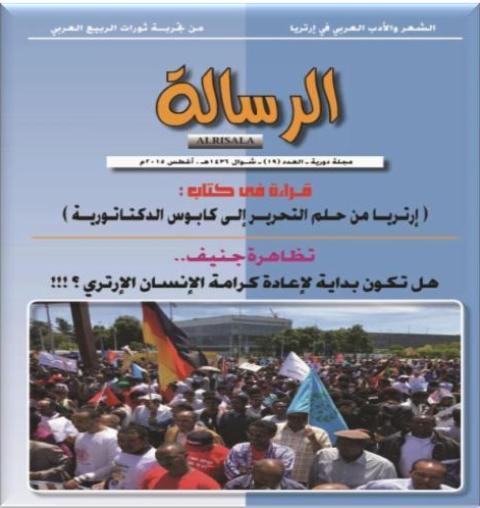 Al Masar Magazen Aug 015.jpg