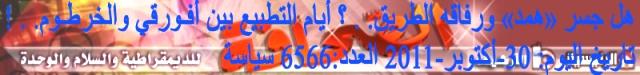 Al Sahafa 30 Oct 2011.jpg