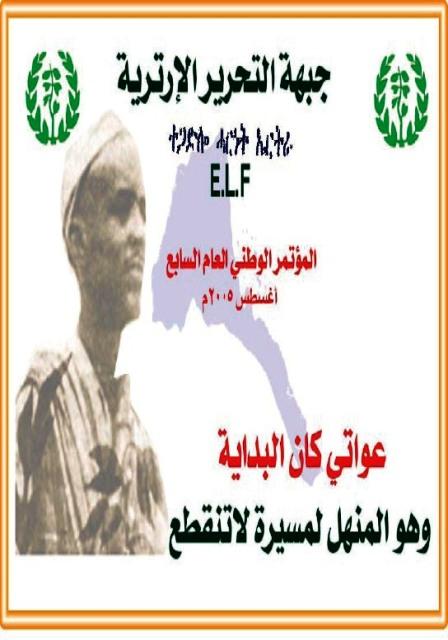 E.L.F .7 th con4.jpg
