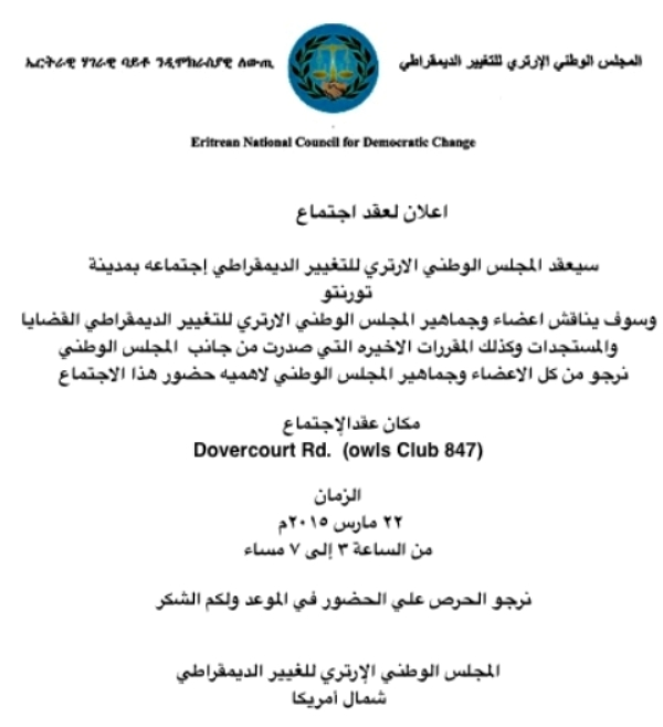ENCDC Announcemen Arabic -22March 2015.jpg