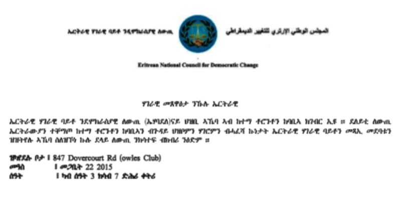 ENCDC Announcement-22March 2015-Tigrinya.jpg