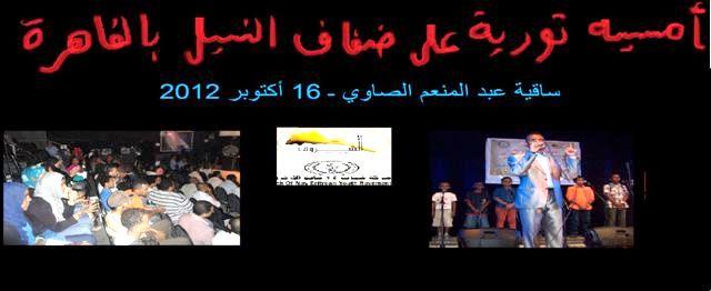 ER 24 MY Youth Oc 012 CAIRO 1.jpg