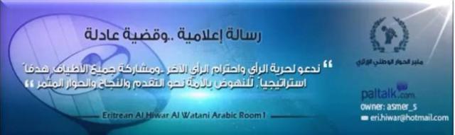 ER Al HewarAl watani arabic rom1.jpg