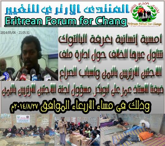 ER Forum for ch Ref In Yaman Jul 014.jpg