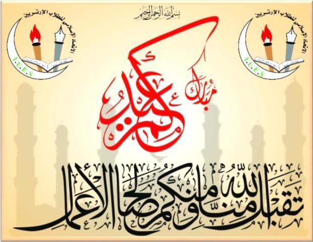 ER ISLAMIC UN EID MOUBARAK 015.jpg