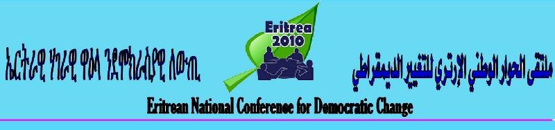 Eritrea 2010.jpg