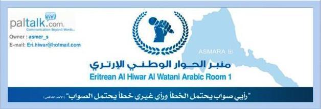 Eritrean Al Hiwar Al watani A Ro 1 013 Slogan.jpg