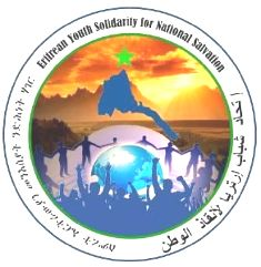 Eritrean Youth Solidarity for National Salvation Slogan.jpg