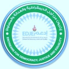 Eritreans For Democracy Justic And Equalty.jpg