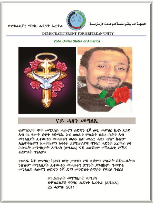 Hazen Gojo Wedi-Memhir Kidane Tsegai 7-25-11.jpg