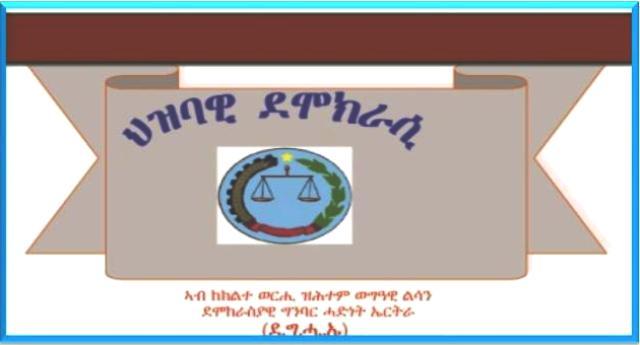 Hizbawi Denocraca No 15 -Tig 23 Feb 014.jpg