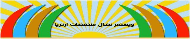 MONKHAFADAT Slogan 2014.jpg