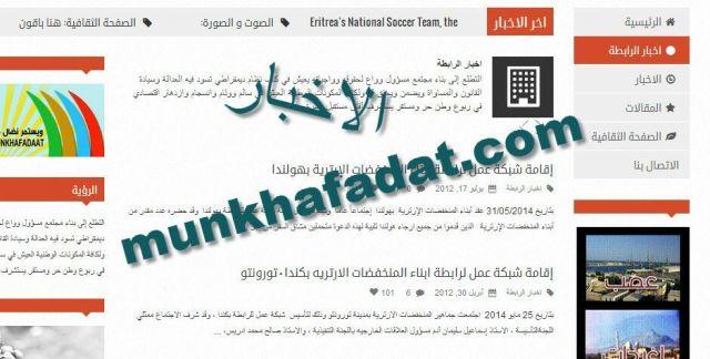 Monkhafadat web 2.jpg