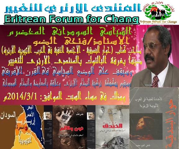 Mr, Fathi Al dawo.jpg