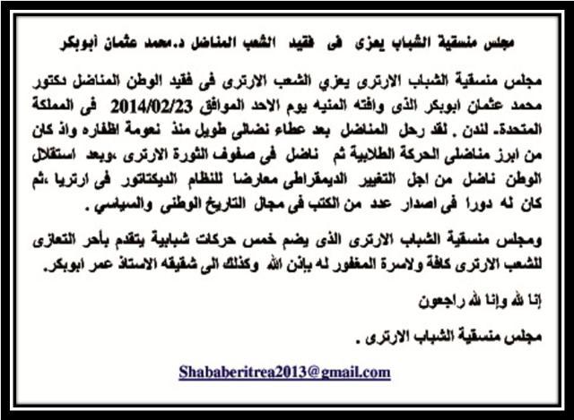 Osman Aboubaker 1.jpg