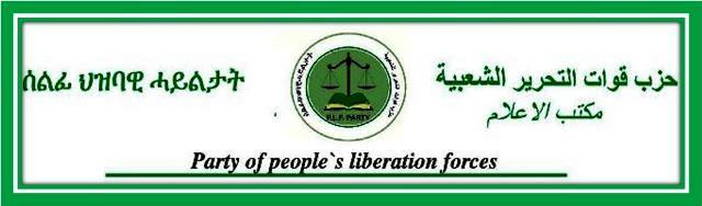 Party of people liberation forces Seb 012.jpg