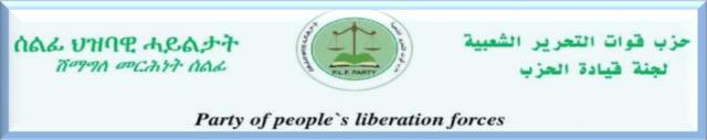 Party of people`s liberation forces Ju 012.jpg