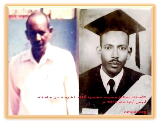 Salih Mohamed Mahmoud -2.jpg