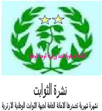 Thawabet Flag.jpg