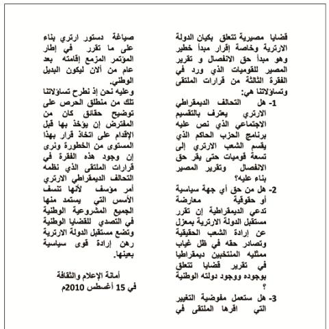 Althawabet OC 2010 G.jpg