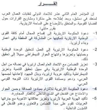 Arabic Libore .jpg