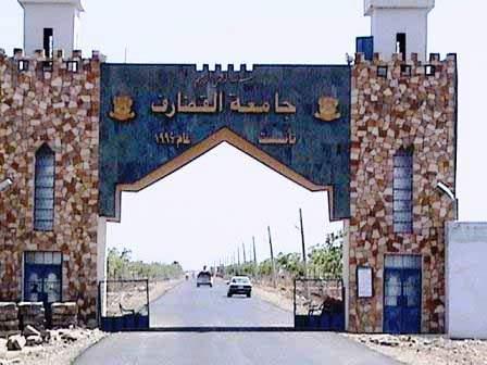 GADARF University.jpg