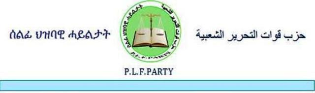P.L.F.party.jpg