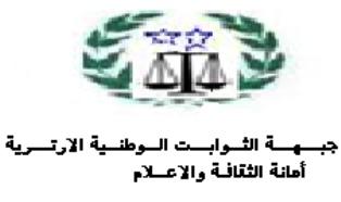 Shar Al Thawabet.jpg