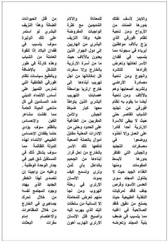 Thawabet Word 2  Oc2010.jpg