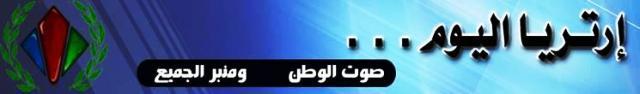 www.eritreanow.net.jpg
